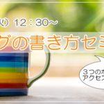 【9/26】ポイントを知ってアクセスUP!ブログの書き方セミナー