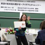 【レポート】英語の絵本の読み聞かせ〜アイディアとチャレンジが開催されました