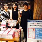 【レポート】TSUTAYA三年坂店・刊行記念&親子英会話体験会Vol.2