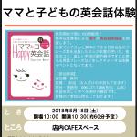 【参加費無料】親子英会話体験会〜TSUTAYA琴平店主催
