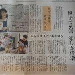 8/2日(木)に熊日新聞に掲載されました