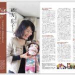 熊本学園大学の広報誌「人物伝」掲載されました