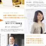 熊本学園大学 大学案内 2020年の「未来を創るリーダーたち」の欄に掲載されました!