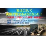 【イベント開催】私はこうして英語が話せるようになった!私の英語力が変わった練習法をお伝えします