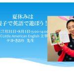 【親子英語】夏休みは親子で英語で遊ぼう!(0-12歳とその保護者対象)