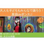 【イベント開催】大人も子どももみんなで踊ろう!英語deダンス!