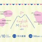 【イベント情報】English Market Vol.4