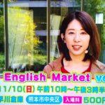 【レポート】NHKでも紹介されたEnglish Market Vol.4 来場者1000人超え、大盛況に終わりました!