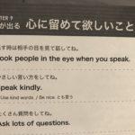 「話す時は相手の目を見て話してね」を英語で?勇気が出る〜心に留めてほしいこと ママとコHappy英会話解説