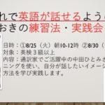 【オンラインイベント】私はこれで英語が話せるようになった!とっておきの練習法・実践会