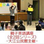 【養成講座の生徒さんが活躍しています】親子英語講座(全2回シリーズ)の様子をご紹介